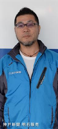 神戸新聞 明石販売
