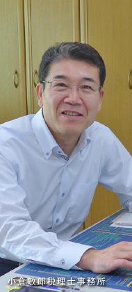 小倉敏郎税理士事務所