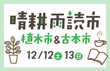 古本と園芸のイベント「晴耕雨読市」開催!