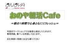 毎月第2水曜日7:00~8:00に朝活カフェ開催中!